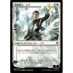 Teyo, The Shieldmage (foil)